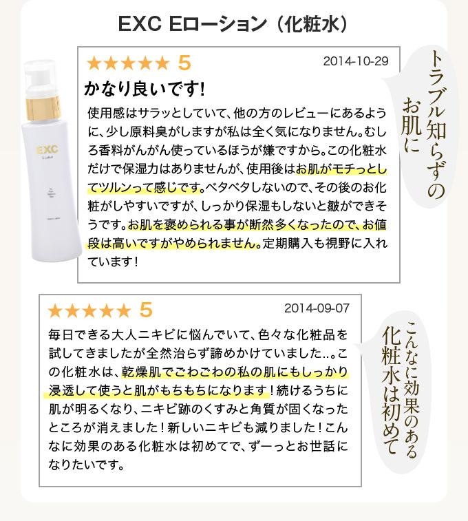 化粧水 EXCEローション レビュー