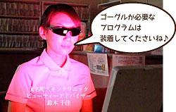 鈴木サングラス