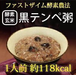 ファストザイム酵素農法 黒テンペ粥