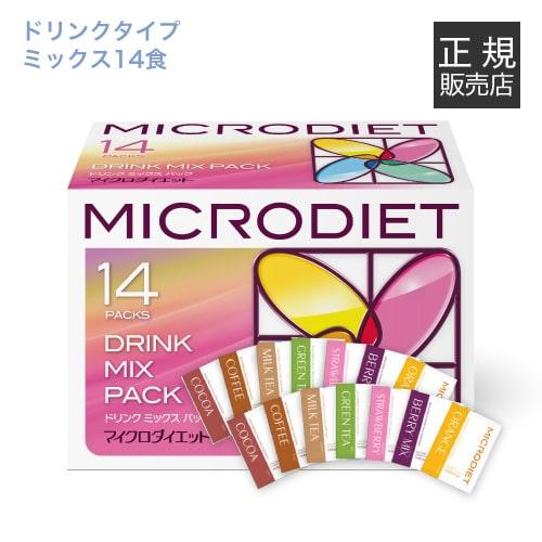 マイクロダイエット ドリンク(ミックス)7食