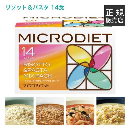 マイクロダイエット リゾット&パスタ+カロリーセーブスーパープレゼント
