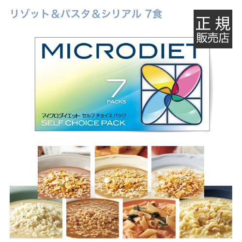 マイクロダイエット シリアルタイプ+カロリーセーブスーパープレゼント