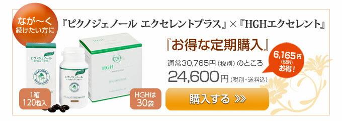 『ピクノジェノール エクセレントプラス』×『HGHエクセレント・お得な定期購入』購入フォームへ