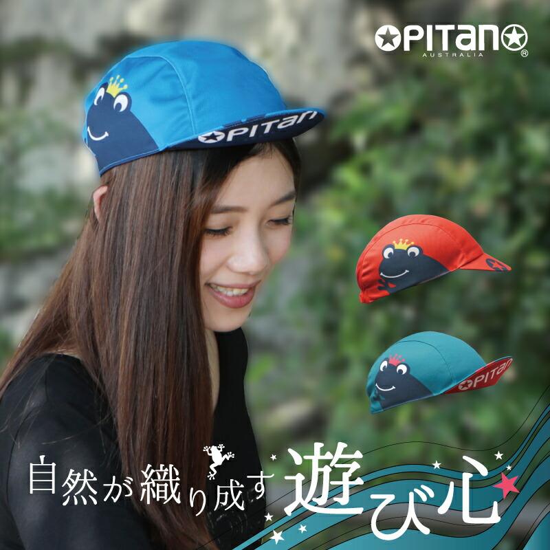 OPITANO カエルちゃん