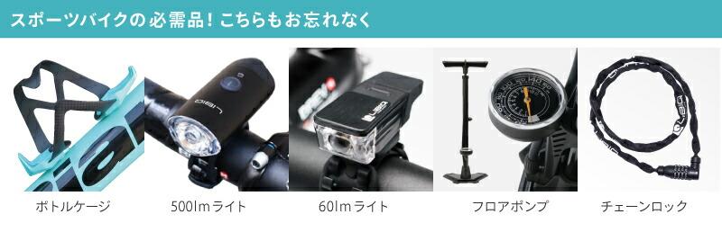 スポーツバイクの必需品