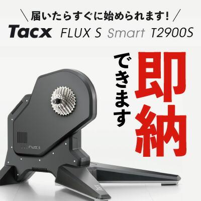 Tacx(タックス) FLUX S SMART (フラックスSスマート)