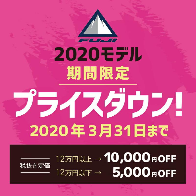 FUJI2020特別価格