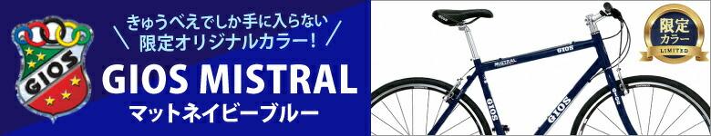 GIOS(ジオス) MISTRAL(ミストラル)限定モデル