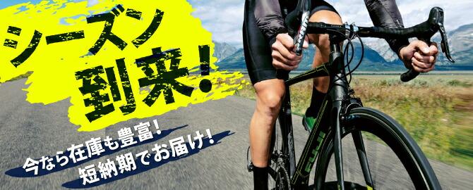 スポーツバイクシーズン到来