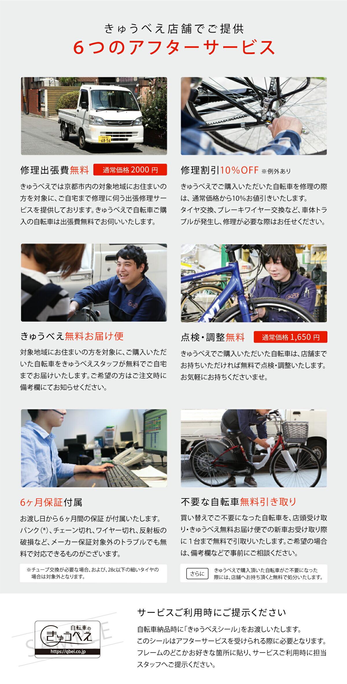 自転車 店頭受け取り 京都 サービス