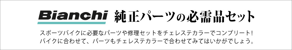 "Bianchi(ビアンキ)純正必需品セット"""