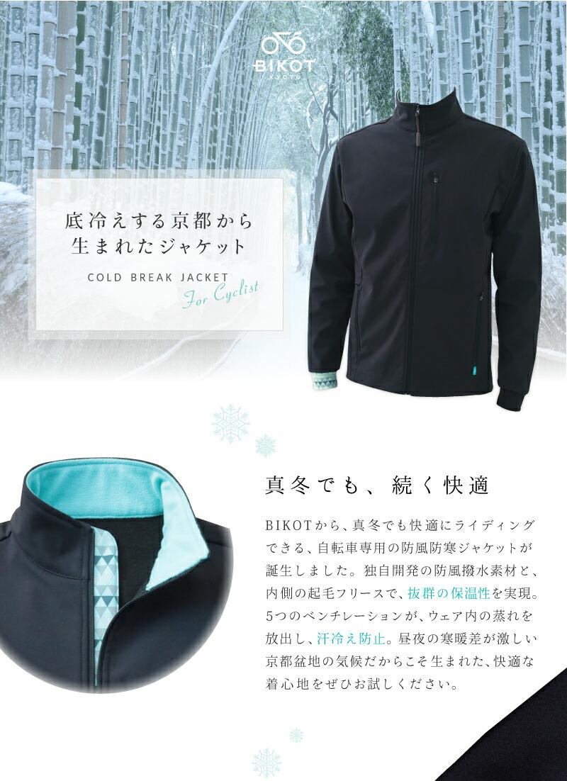 底冷えする京都から生まれた、サイクルジャージ、冬用、サイクルジャケット、長袖、防風、裏起毛、自転車用、ロードバイク、クロスバイク、BIKOT(ビコット)