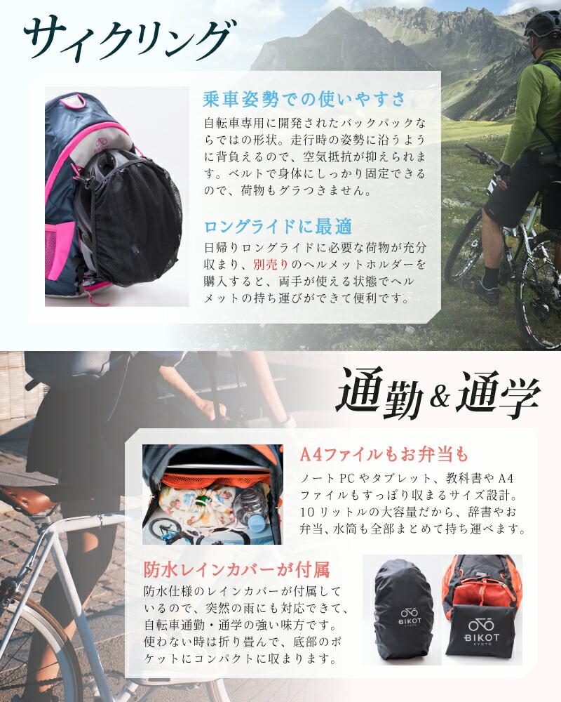 通勤通学用、サイクリング用リュック、自転車用バックパック、ハイキング、登山、BIKOT(ビコット)