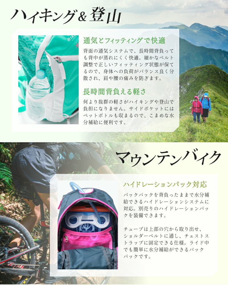マウンテンバイク用、サイクリング用リュック、自転車用バックパック、ハイキング、登山、BIKOT(ビコット)