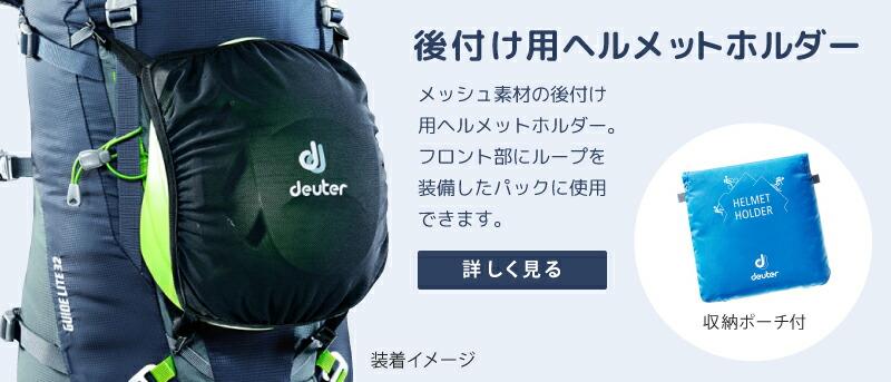 deuter(ドイター) HELMET HOLDER (ヘルメットホルダー)