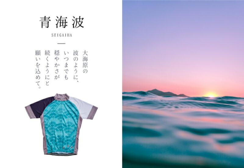 サイクリングジャージ、半袖、メンズ、レディース、BIKOT(ビコット)、鱗、青海波