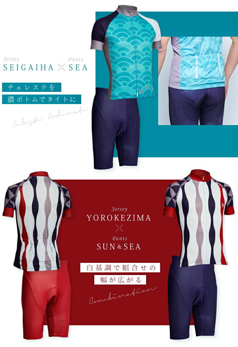 サイクリングジャージ、半袖、メンズ、レディース、BIKOT(ビコット)、チェレステ