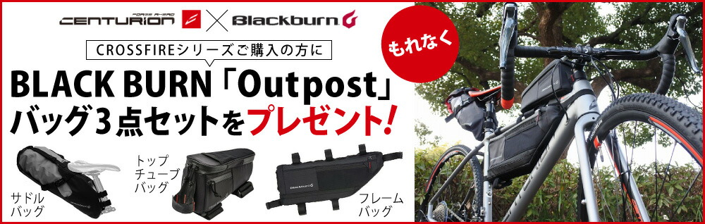 BLACK BURN「Outpost」シリーズ