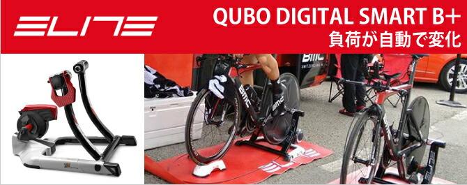 ELITE(エリート)QUBO DIGITAL SMART B+ (キューボデジタルスマートB+)