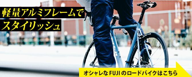 FUJI(フジ)ロードバイク 2018年モデル NAOMI (ナオミ)