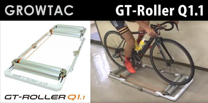 グロータック GT-Roller(GTローラー) Q1.1 ハイブリッドローラー