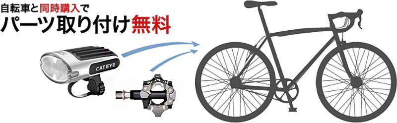 自転車と同時購入でパーツ取り付け無料
