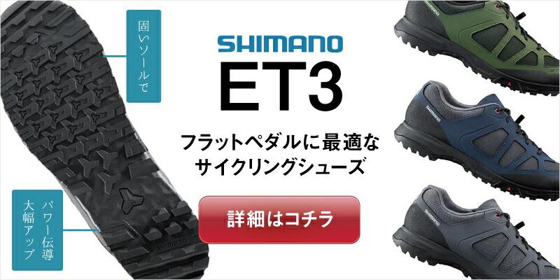 shimano et3