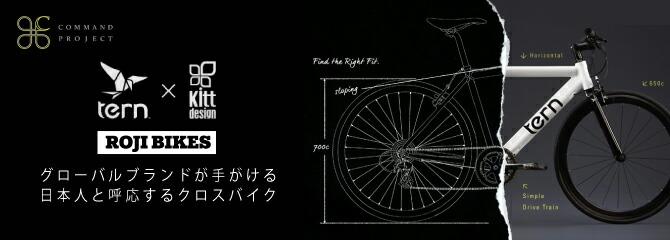 tern(ターン)