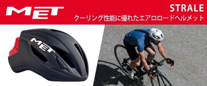 MET(メット) 2017年モデル STRALE ストラーレ クーリング性能に優れたエアロロードヘルメット