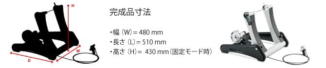 MINOURA(ミノウラ)LR541(ライブライドトレーナー)完成品サイズ