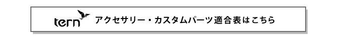 Tern(ターン)カスタムパーツ・アクセサリー適合表