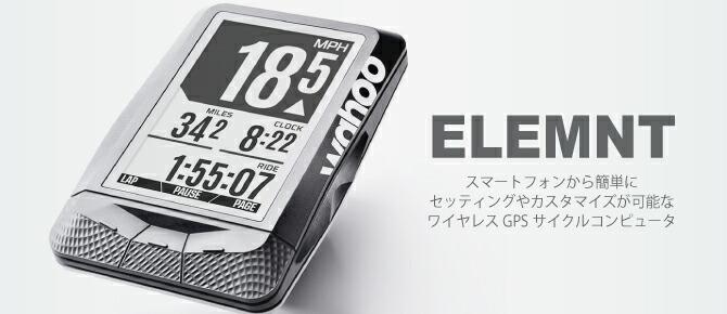 wahoo(ワフー)ELEMNT(エレメント)GPSサイクルコンピューター