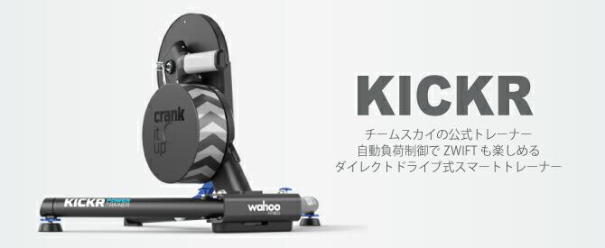 wahoo(ワフー) KICKR SMART TURBO (キッカースマートトレーナー)