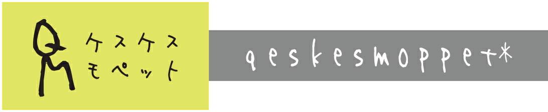 ケスケスモペット ジェネレータースーツ