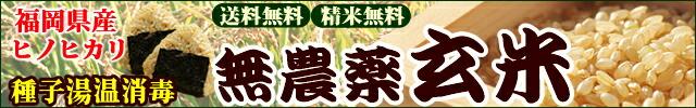 種子湯温消毒・福岡県産無農薬玄米