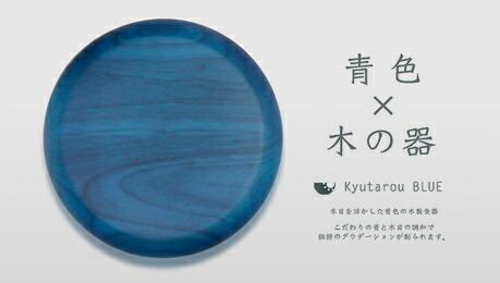 KyutarouBLUEシリーズ