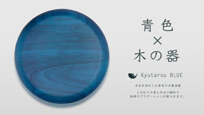 青色×木製食器 KyutarouBLUE スタンダード