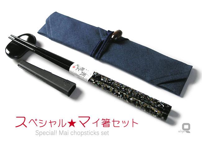 SPマイ箸セット