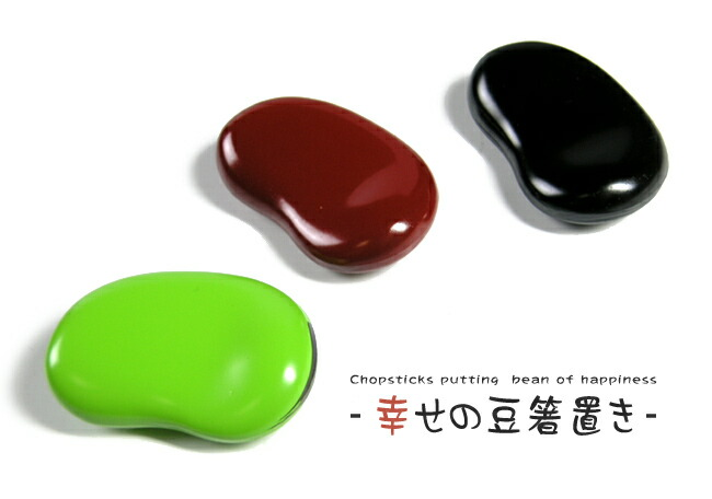 幸せの豆箸置き