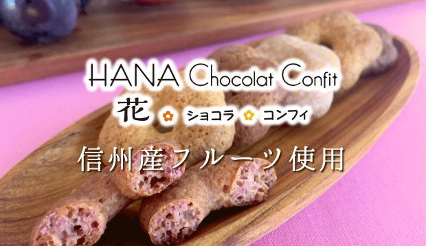 Qua 花ショコラコンフィ