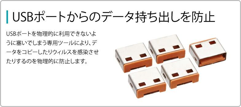 USBポートからのデータ持ち出しを防止