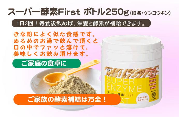 スーパー酵素First(旧名・ケンコウキン)