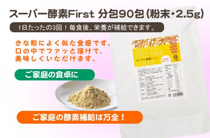 スーパー酵素ファースト粉末(旧名・ケンコウキン)分包