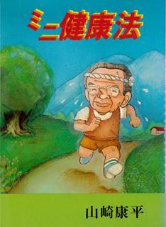 山崎康平さんの本