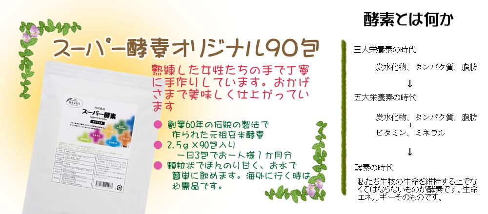 スーパー酵素オリジナル袋入り90