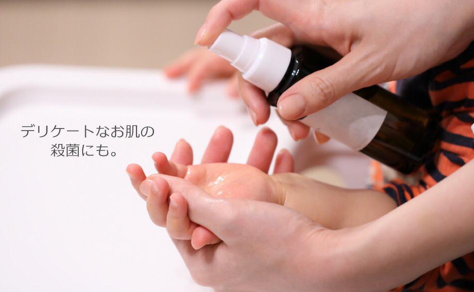 デリケートな手肌の殺菌