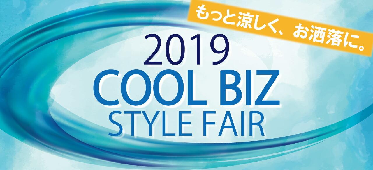 COOL BIZ クールビズスタイルフェア 開催中