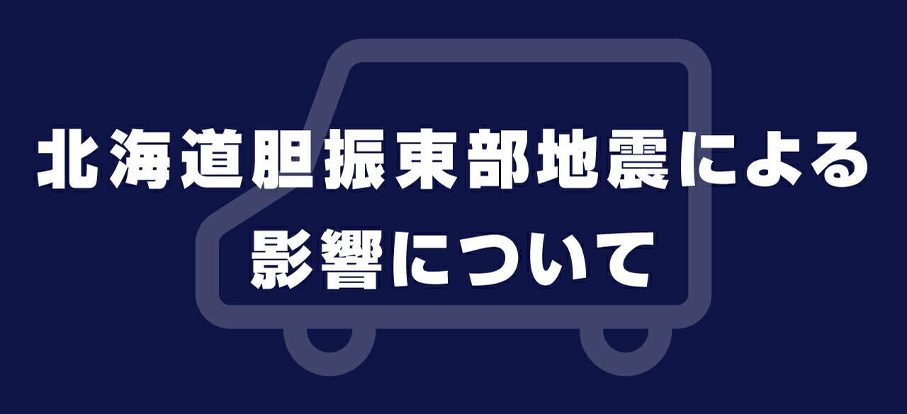 北海道胆振東部地震による影響について