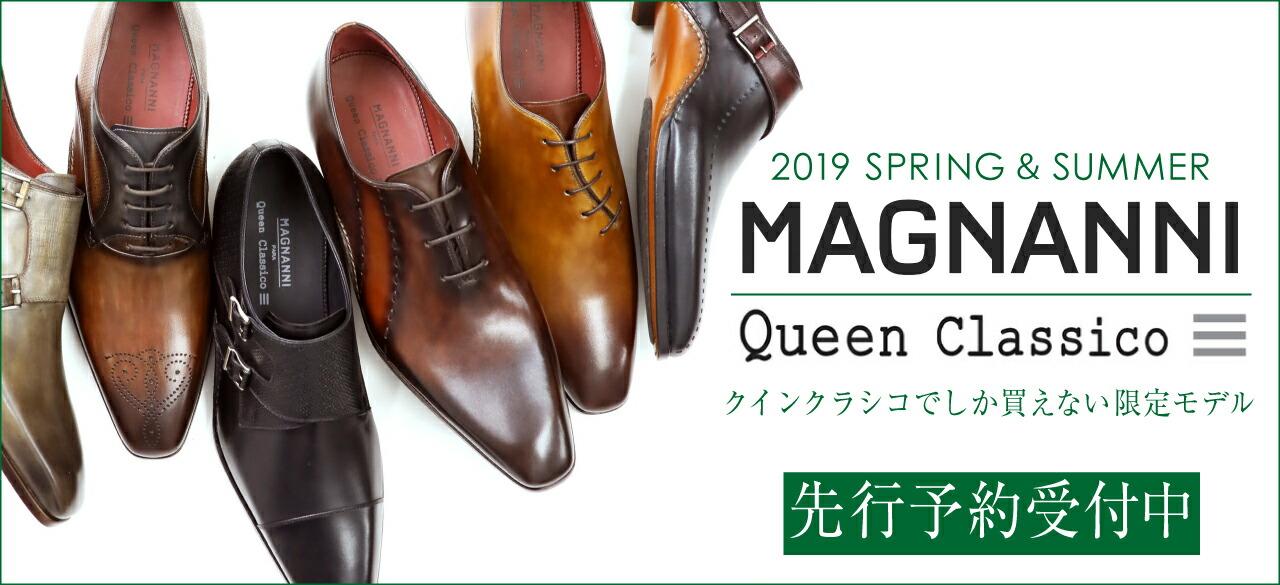 マグナーニ MAGNANNI マグナーニ別注モデル 2019SS 春夏 先行予約受付中 新作入荷!
