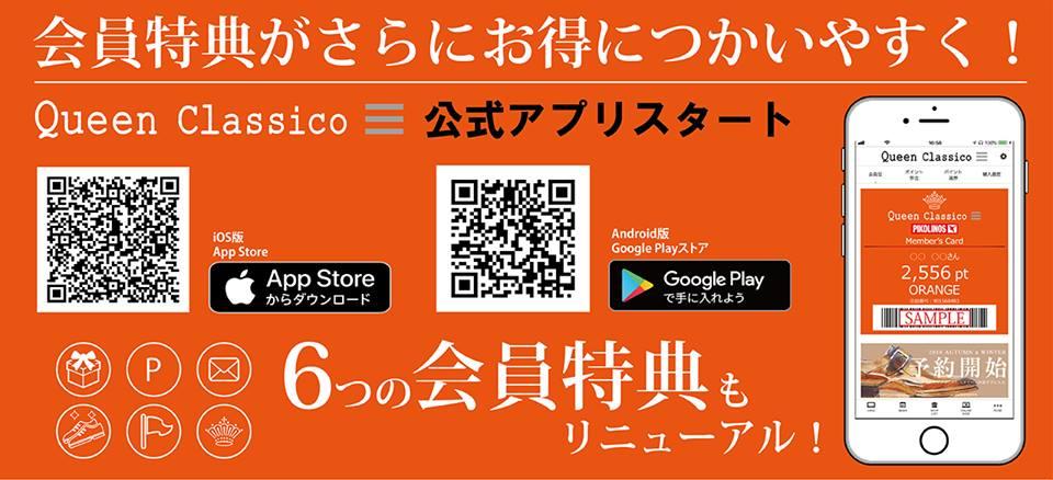 クインクラシコ公式アプリ、ついにリリース!